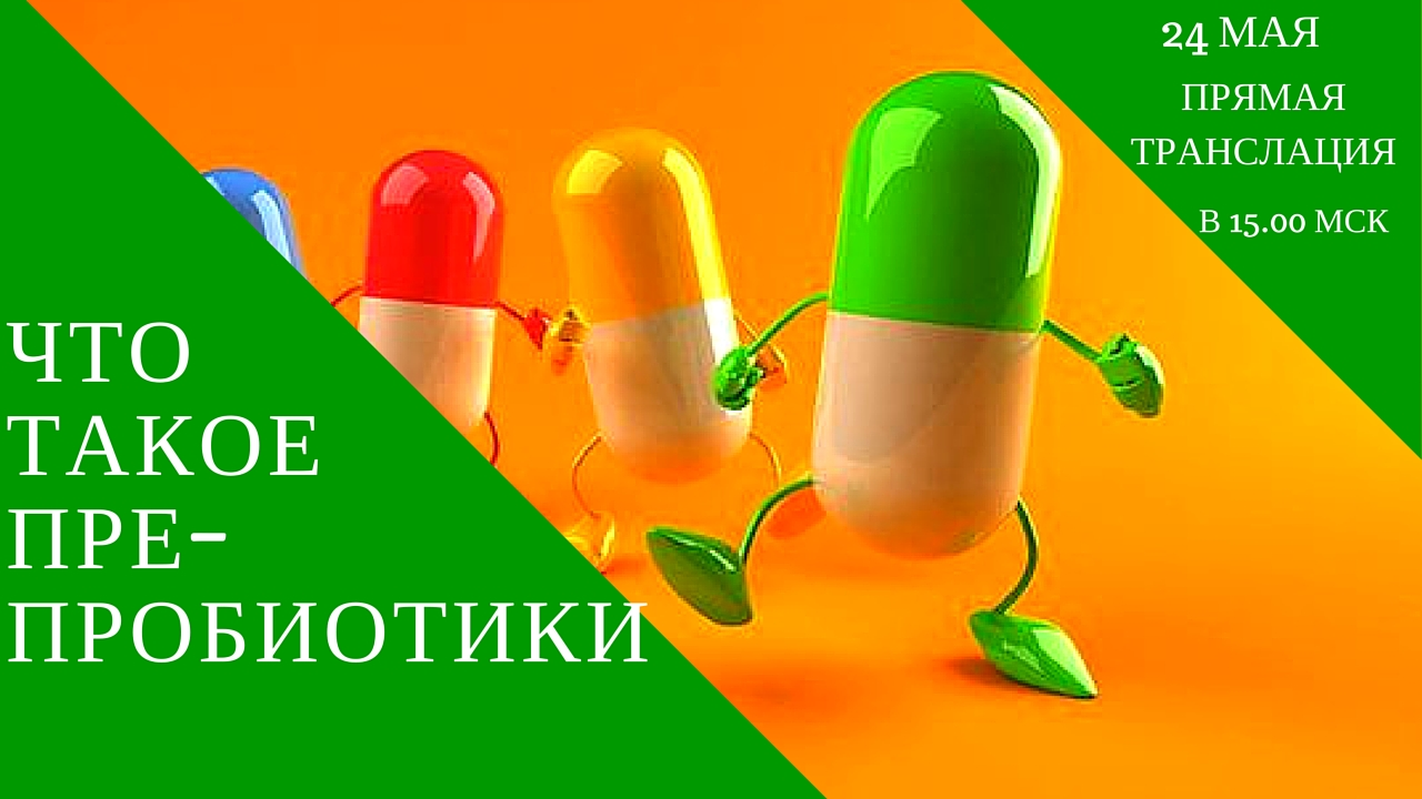 Что такое пре- и пробиотики и в чем их разница