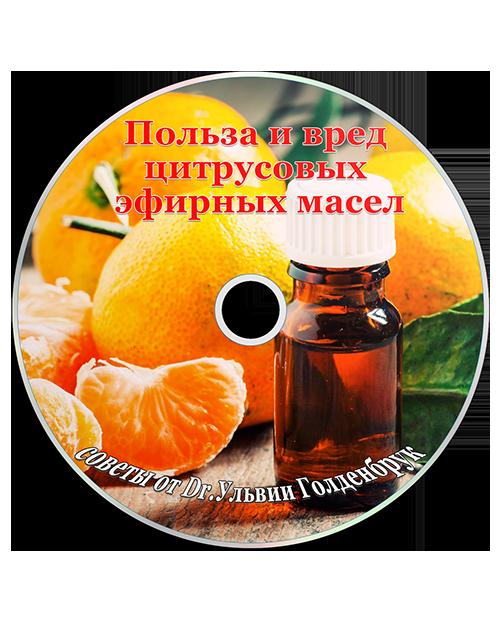 Польза и вред цитрусовых эфирных масел