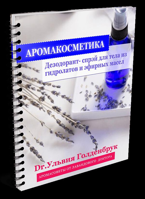 AromaKosmetika